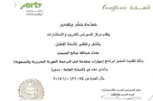Adel Alhaimi Course Facilitator Certificate of Appreciation